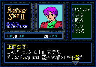 [SegaNet] Phantasy Star II - Huey's Adventure (Japan) In game screenshot